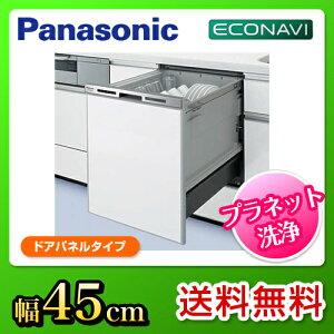 【激安】 取付工事見積無料!送料無料! 食器洗い乾燥機 パナソニック NP-45MD6S 食器洗い乾...