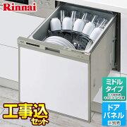 リフォーム リンナイ 食器洗い ビルトイン スリムラインフェイス コンパクト サークル シルバー