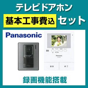 ドアホン Panasonic パナソニック 基本工事費込セット 交換 取り付け 取替えはおまかせ! ドア...