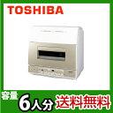 卓上型食器洗い機 東芝送料無料!DWS-600D(C)カード払いOK!更にレビュークーポンで値引きあり...