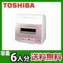 卓上型食器洗い機 東芝送料無料!DWS-600D(P)カード払いOK!更にレビュークーポンで値引きあり...