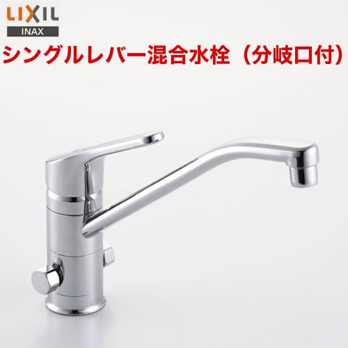 [SF-HB420SYXB] カード払いOK! INAX イナックス LIXIL リクシル キッチン水栓 キッチン用水栓 ク...