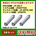 JF-20T--TK--TKSW【送料無料】JF-20T--TK--TKSWカード払いOK! JF-20-T TK TKSW INAX イナック...