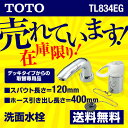 【後継品での出荷になる場合がございます】[TL834EG] TOTO 洗面水栓 ツーホールタイプ(コンビネーション) シングルレバー混合栓(2ハンドル取り替え用) 吐水口:ソフト 【パッキン無料プレゼント!(希望者のみ)】 ゴム栓 洗面台デッキタイプからの取替専用品