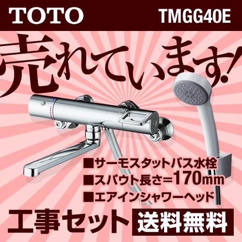 [TMGG40E-KJ] TOTO 浴室水...