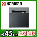 食器洗い乾燥機 ハーマン 交換 取り付け 取替えはおまかせ!取付工事で更にポイントゲット ビル...