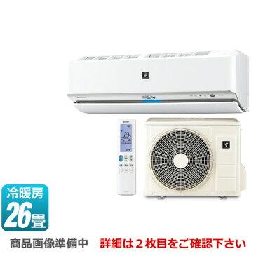 [AY-H80X2-W] シャープ ルームエアコン H-Xシリーズ プラズマクラスターNEXT搭載フラッグシップモデル 冷房/暖房:26畳程度 2018年モデル 単相200V・20A ホワイト系 【送料無料】