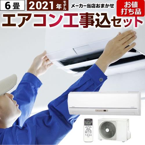 エアコン工事費込6畳 リフォーム認定商品  工事費込みセット(商品+基本工事)  AIRCON-06 ルームエアコンエアコン福袋