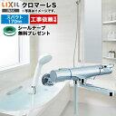 [BF-WM145TSG]リクシル[LIXIL/INAX]シャワーバス水栓[サーモスタット][エコフルスプレーシャワー][一般地仕様][送料無料]
