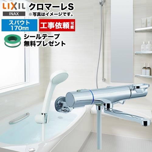 浴室水栓 BF-WM145TSG LIXIL浴室水栓クロマーレS壁付サーモスタット混合水栓浴槽・洗い場兼用リクシルINAXイナッ