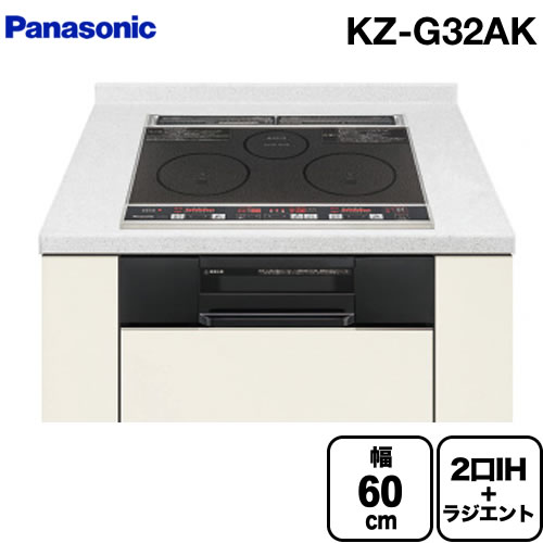 KZ-G32AK パナソニックIHクッキングヒーターG32シリーズ2口IH+ラジエント鉄・ステンレス対応幅60cm光火力センサ