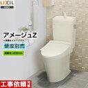 [BC-ZA10S+DT-ZA180E BN8]INAX トイレ LIXIL アメージュZ便器 ECO5 床排水200mm 手洗あり 組み合わせ便器(便座別売) フチレス ハイパーキラミック オフホワイト 【送料無料】・・・