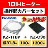 [KZ-11BP-KZ-C30]カード払いOK!【同梱発送】【KZ-11BP+KZ-C30セット】 パナソニック 一口IHクッキングヒーター 鉄・ステンレス 幅31.8cmタイプ ステンレストップ 100V 1口 IH KZ11BP 操作部カバー付き 【送料無料】 IH調理器