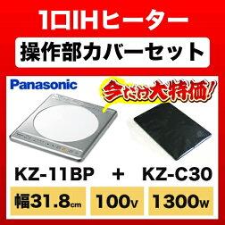 KZ-11BP-KZ-C30