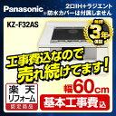 【後継品での出荷になる場合がございます】【楽天リフォーム認定商品】【工事費込セット(商品+基本工事)】[KZ-F32AS] パナソニック IHクッキングヒーター F32シリーズ Aタイプ 2口IH+ラジエント 鉄・ステンレス対応 幅60cm 両面焼きグリル(水ありタイプ) IH調理器