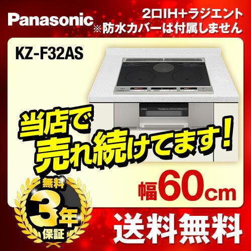 [KZ-F32AS] パナソニック IHクッキングヒーター F32シリーズ Aタイプ 2口IH+ラジエント 鉄・ステン...