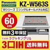kz-w563s