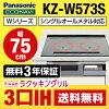 kz-w573s