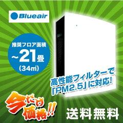 [450EK110PAW] カード払いOK!ブルーエア 空気清浄機 450E 標準モデル ミドルレンジモデル 〜21畳(34m2) HEPA Silentテクノロジー搭載 【送料無料】