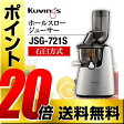 [JSG-721-S] クビンス ジューサー ホールスロージューサー 石臼方式 2017年モデル キッチン家電 Kuvings シルバー 【送料無料】