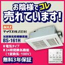 [BS-161H]【電気タイプ】 マックス 浴室換気乾燥暖房器 浴室暖房機 24時間換気機能(1室換気・100V) 浴室暖房・換気・乾燥機 リモコン付属 【送料無料】