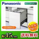 [ポイント3倍のチャンス! 12/4 9:59迄]ビルトイン 食器洗い機 食洗機 パナソニック NP-45MD...