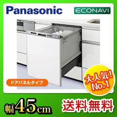 ビルトイン 食器洗い機 食洗機 パナソニック NP-45MD5S 送料無料!取付工事見積無料!代引...