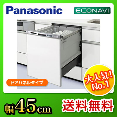 工事費にもポイント還元!食器洗い機 ビルトイン 食洗機 パナソニック NP-45MD5S 送料無料...