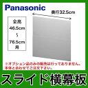 パナソニック レンジフードオプション[FY-MYCSL-S]スライド横幕板 全高46.5cm〜76.5cm 奥行32.5cm※オプションのみの購入はできません