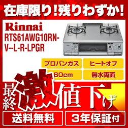 RTS61AWG10RN-V--L-R-LPGR