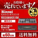 [RB32AM4H2S-BW-13A]【都市ガス】 リンナイ ビルトインコンロ 3口 ※オーブン接続...