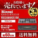 [RB32AM4H2S-BW-LPG]【プロパンガス】 リン...