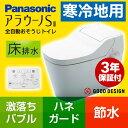 [XCH1401WS7] パナソニック トイレ アラウーノS2 全自動...