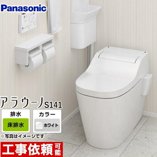 [XCH1411WS] パナソニック トイレ アラウーノS141 全自動おそうじトイレ(タンクレストイレ) 排水心120・200mm トリプル汚れガード 床排水(標準タイプ) 手洗いなし ホワイト 【送料無料】 (アラウーノS160 の先代モデル) 便器 タンクレス 自動お掃除