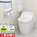 [XCH1411WS] パナソニック トイレ アラウーノS141 全自動おそうじトイレ(タンクレストイレ) 排水心120・200mm トリプル汚れガード 床排水(標準タイプ) 手洗いなし ホワイト 【送料無料】・・・