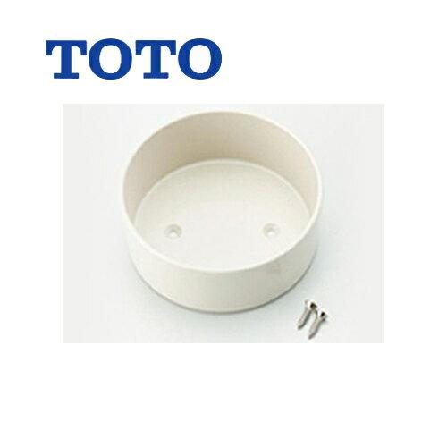 [THD46]縦置き用 浄水器カートリッジホルダー ※カートリッジを固定するために必ずホルダーを使ってください。 TOTO 浄水器&カートリッジ【オプションのみの購入は不可】