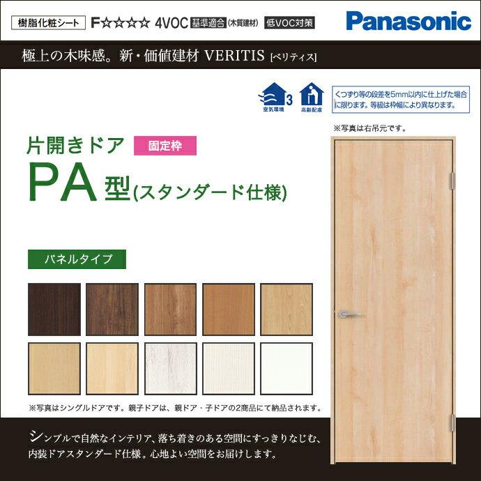 Panasonic パナソニック ベリティス片開きドア PA型 スタンダード仕様 パネルタイプXMJE1PA◇N01R(L)7△□サイズオーダー可能 内装 ドア 折れ戸