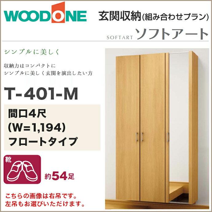 玄関収納, 下駄箱・シューズボックス  WOODONE 1194mm 4 T-401-M QBFT4TN-M7- DIY