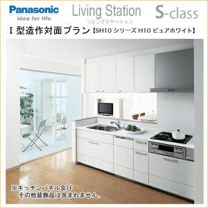 Panasonic(パナソニック電工)キッチンリビングステーションS-classI型造作対面プラン間口255cm