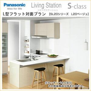 Panasonic(パナソニック電工)キッチンリビングステーションS-classL型フラット対面プラン間口242cm
