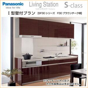 Panasonic(パナソニック電工)キッチンリビングステーションS-classI型壁付けプラン間口259cm