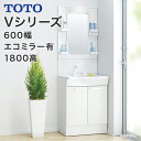 【送料無料】TOTO 洗面化粧台 セット Vシリーズ600幅 2枚扉タ...