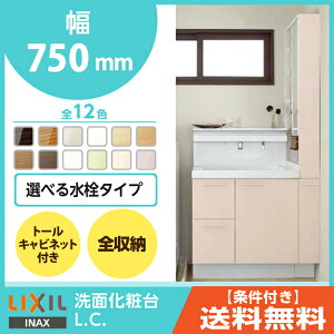 洗面化粧台750 リクシル