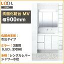 LIXIL リクシル洗面化粧台MV 幅900mm 3面鏡スタンダードL...