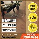 【数量限定】Panasonic パナソニック 床材フィットフロアー 半...