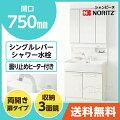 NORITZノーリツ洗面化粧台シャンピーヌ750幅収納3面鏡