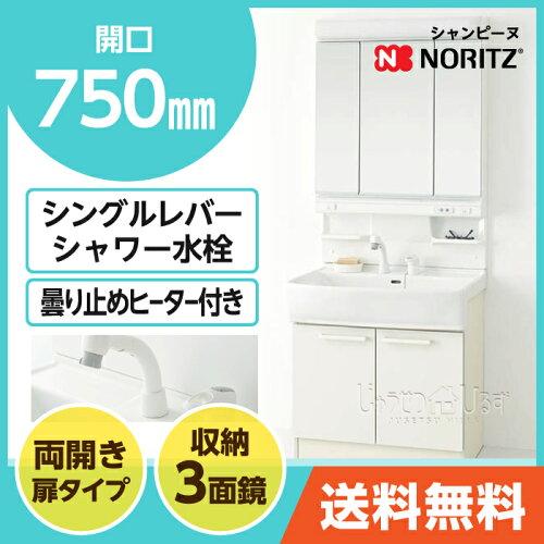 ノーリツ 洗面化粧台 セット 洗面台 シャンピーヌ 収納3面鏡 750幅 シングルレバーシャワー水栓 LC...