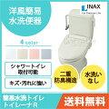 【送料無料】INAXイナックストイレトイレーナR洋風簡易水洗便器
