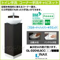 【送料無料】INAX(イナックス)コーナー手洗