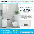 TOTO システムトイレ レストパルF(収納付) 0.5坪用(08×16) ウォシュレット一体型便器 壁給水・床排水(200m) L型・手洗器MサイズUWKEA1LDS31N3●■AA 激安 便器 便座 住宅設備 DIY